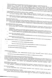 устав 005