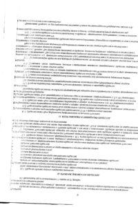 устав 009